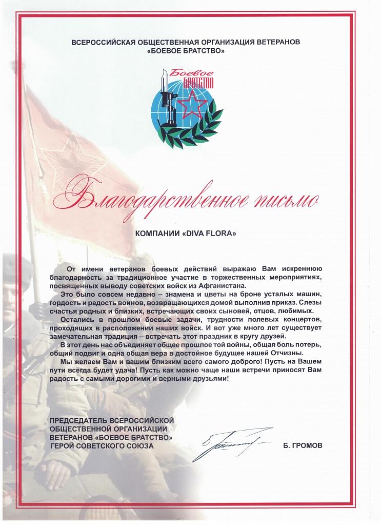 приказ о поздравлении ветеранов предприятия нашим